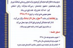 آگهی دعوت مجمع عمومی عادی شرکت شباهنگ
