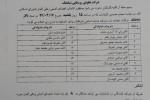 آگهی انتخابات شورای اسلامی کار شباهنگ